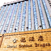 澳門金龍酒店+金光飛航 香港往返澳門船票套票