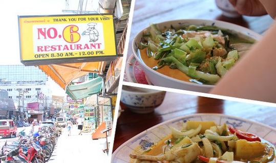 布吉島芭東NO.6餐廳 布吉島餐廳推薦2014 布吉島特色餐廳 布吉島美食 布吉島美食攻略