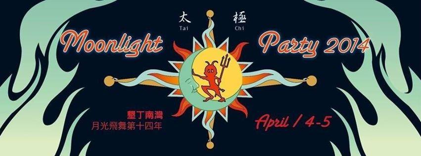 2014墾丁春浪Moonlight Party,墾丁Moonlight Party2014,月光飛舞嘉年華