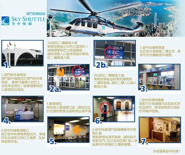 空中快線直升機 澳門空中快線 空中快線澳門 空中快線優惠 香港空中快線