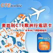 奥地利CTE歐洲行電話卡(CTExcelbiz)