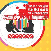 馬爾代夫3G上網電話卡(Ooredoo)