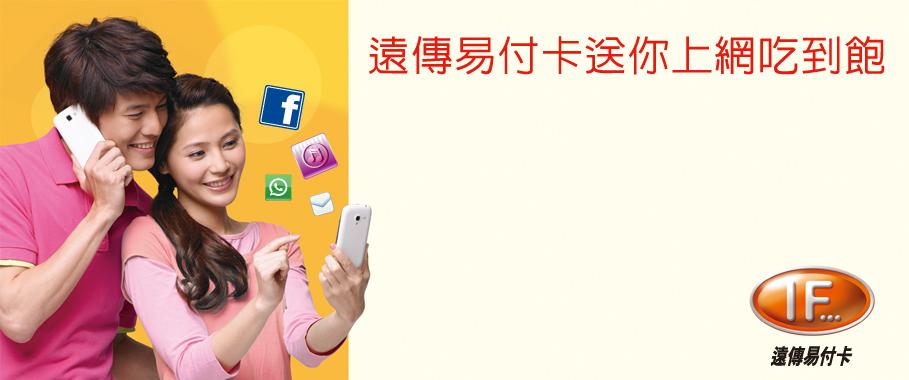 台灣遠傳電信30日無限上網電話卡,台灣遠傳電信30日無限流量上網卡價格,台灣遠傳電信電話卡官網,台灣遠傳電信無限上網電話卡預訂,台灣遠傳電信無限上網電話卡購買,台灣遠傳電信30日無限上網電話卡價格,台灣遠傳電信30日上網卡價格,台灣遠傳電信無限流量上網卡,台灣遠傳電信無限流量電話卡,