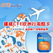 挪威CTE歐洲行電話卡(CTExcelbiz)