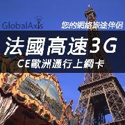 法國CE歐洲通行上網卡套餐(高速3G流量)