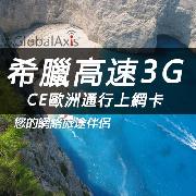 希臘CE歐洲通行上網卡套餐(高速3G流量)