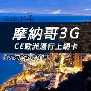 摩納哥CE歐洲通行上網卡套餐(高速3G流量)