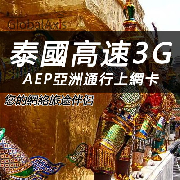 泰國AEP亞洲通行上網卡套餐(高速3G流量)