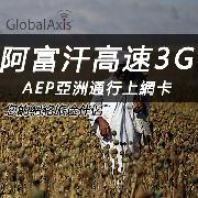 阿富汗GC亞洲通行上網卡套餐(高速3G流量)