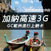 加納GC非洲通行上網卡套餐(高速3G流量)