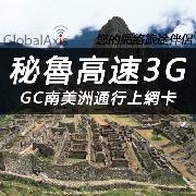 秘魯GC南美洲通行上網卡套餐(高速3G流量)