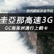 圭亞那GC南美洲通行上網卡套餐(高速3G流量)