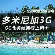 多米尼加GC北美洲通行上網卡套餐(高速3G流量)