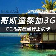 哥斯達黎加GC北美洲通行上網卡套餐(高速3G流量)