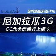尼加拉瓜GC北美洲通行上網卡套餐(高速3G流量)