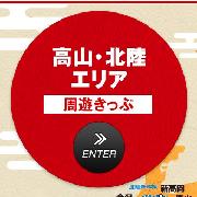 日本高山北陸區域鐵路周遊券5日(Takayama Hokuriku 可順豐速遞或上門自取)