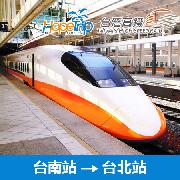 [八折優惠]台南站到台北站-台灣高鐵