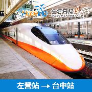 [八折優惠]左營站到台中站-台灣高鐵