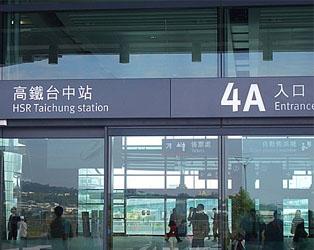 台北到台中火車時刻表