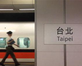 高鐵台北站票價查詢
