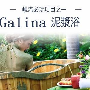 (特價)越南峴港GALINA泥漿浴體驗門票