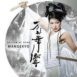 東京萬華響MANGEKYO和太鼓組合公演門票