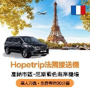 法國戛納市區酒店到尼斯藍色海岸機場24小時送機服務