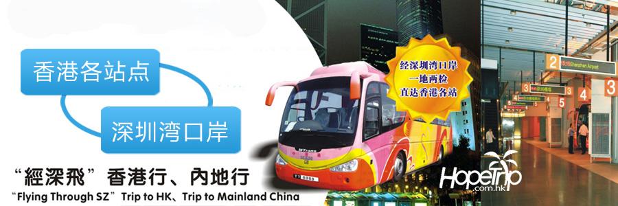 佛山南海到香港旺角中港通巴士,南海到旺角巴士,佛山到香港巴士,佛山中港通巴士,佛山到旺角巴士預訂,佛山到旺角巴士價格