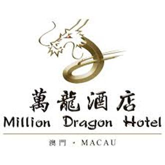 澳門萬龍酒店logo
