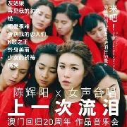 陳輝陽x女聲合唱《上一次流淚》作品音樂會