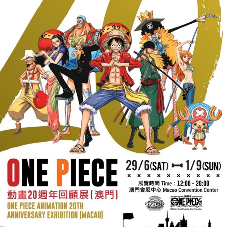 海賊王ONE PIECE動畫20週年特展(澳門站)