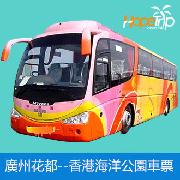 廣州花都融創到香港海洋公園-中港通巴士