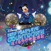 2019-2020香港迪士尼奇妙倒數派對活動 一起和迪士尼狂歡跨年