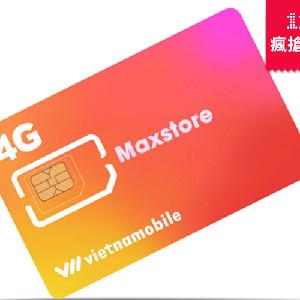 【雙11瘋搶】越南Vietnamobile 4G電話卡(30天120GB)