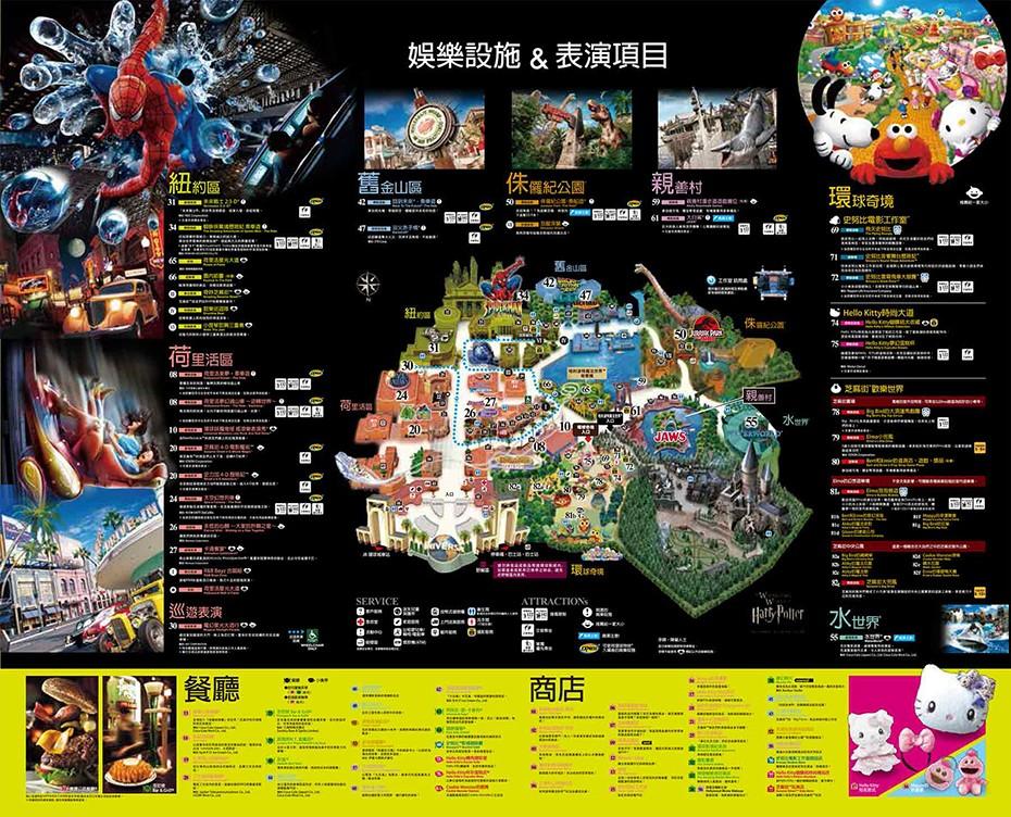 日本大阪環球影城1日門票(QR碼入場).回到未來® - 乘車遊