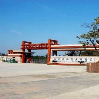 西安秦嶺野生動物園