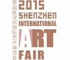 第四屆深圳國際藝術博覽會