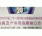 2015第二十一屆鄭交會――鄭州秋季漁具及戶外用品展銷會