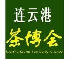 2016中國(連雲港)國際茶文化博覽會暨紫砂、紅木家具、書畫、珠寶工藝品展