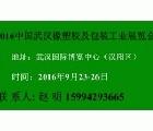 2016中國武漢橡塑膠及包裝工業展覽會