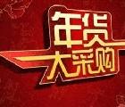 2015年第二屆海南年貨展暨迎春廟會