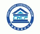 2015年中國國際醫院建設、裝備及管理展覽會