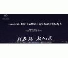 2015中國-重慶國際跨境電商發展峰會暨展覽會