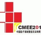 第17屆2015中國(青島)國際醫療器械博覽會暨醫院采購大會