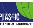 2015中國(寧波)國際塑料橡膠工業展覽會
