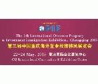 第三屆中國重慶海外置業投資移民展覽會