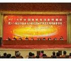 2016年中國宏觀經濟形勢解析與民營經濟轉型發展高層報告會