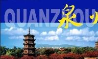 【咱們動身吧】泉州篇(海絲出發點,古東方第一港,東亞文化之都)