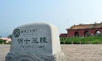 北京明十三陵自助遊自駕遊攻略