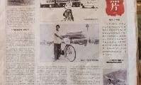 貴陽北京    30年前的自行車旅行